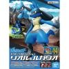 [Pokemon] Plastic Model Collection 44 Select Series Riolu & Lucario