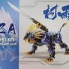 [ZA] 1/72 Scale SF95-001 Murasame Liger Zoids Lion Model Kit [Limited Ver. Transparent Blue and Green Outer Armor]