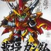 [BB304] Sousou Gundam