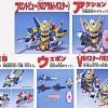 [024] BB LM314V21 V2 Gundam
