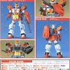 [WF-04] HG 1/144 Gundam Heavyarms