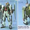 [15] FG 1/144 Forbidden Gundam