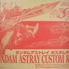 Hobby Japan October 2013 (with Caletvwlch & Custom Kit for HG Gundam ASTRAY)