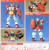 [004] Mobile Suit:  XXXG-01H Gundam Heavyarms