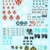[Da Lin] Water Decal for Iron Blooded Orphans Common Use