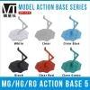 [Third Party] Action Base 5 MG/RG/HG (Black)