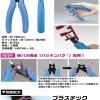 GH-PN-125 God Hand Normal Nipper Cutter (Flat Cutting)