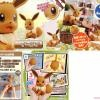 Pokemon Plastic Model Collection BIG 02 Eevee
